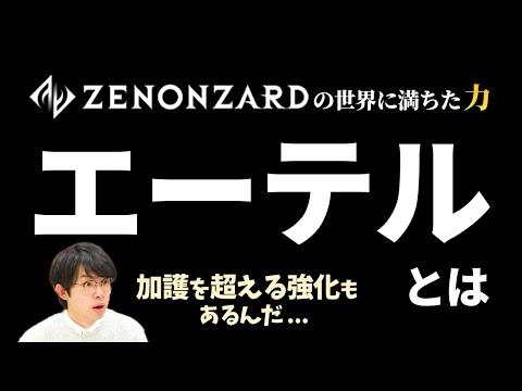 ゼノンザード史学Ⅲ#2『力の源 エーテル』【フレーバーテキスト/世界観まとめ】
