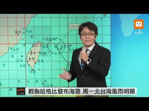 0802氣象局颱風動態說明0840