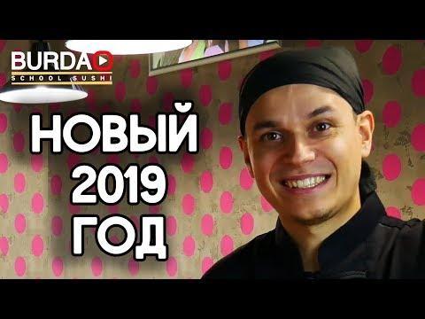 Поздравление с Новым 2019 Годом!!! photo