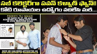 Viral: Pawan Kalyan fan Prudhvi Tej becomes Sub Collector..
