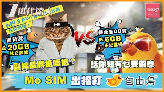 Mo SIM 出招打Birdie自由鳥 副線品牌抵唔抵?