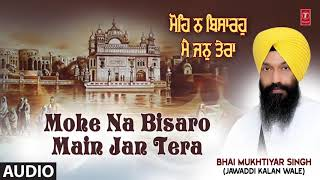 MOHE NA BISARO MAIN JAN TERA – BHAI MUKHTIYAR SINGH (JAWADDI KALAN WALE) Video HD