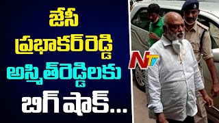 Big shock to JC Prabhakar Reddy & Asmith Reddy, bail p..