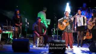 """ДиДюЛя и ОТТА-оркестр""""Поезд в Барселону"""" 2012г."""