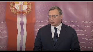 Александр Бурков заявил о готовности региона принять всех омских вахтовиков