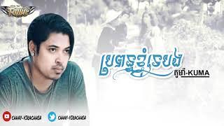 ប្រពន្ធខ្ញុំទេបង   គូម៉ា,Lyrics Ver,kuma new sonG,khmer original song