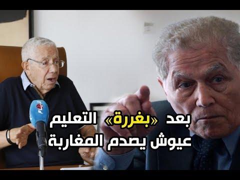 مثير.. عيوش يتهم اللغة العربية اتهاما غريبا و يوجه رسالة مشفرة للعروي