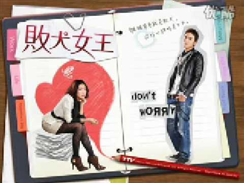 台灣偶像劇《敗犬女王》主題曲——梁靜茹沒有如果