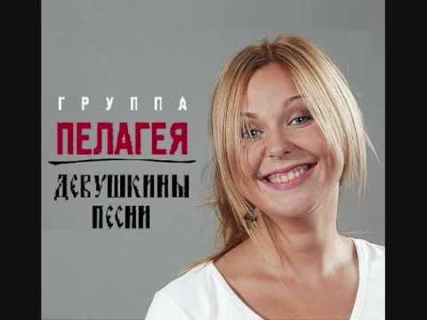 Пелагея - Век