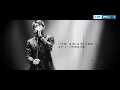 May he rest in peace. Jonghyun... [2017 KBS Song Festival | 2017 KBS 가요대축제 / 2017.12.29]