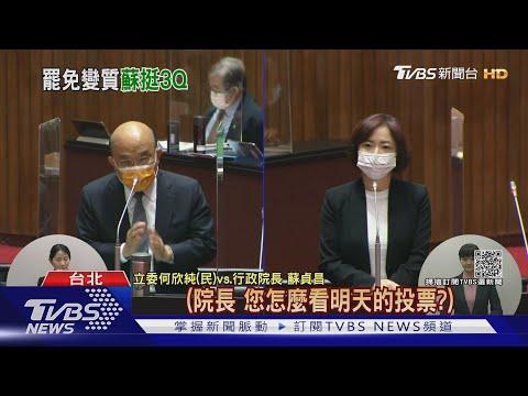 被問罷免案 蘇揆:陳柏惟盡心盡力 理性問政|TVBS新聞