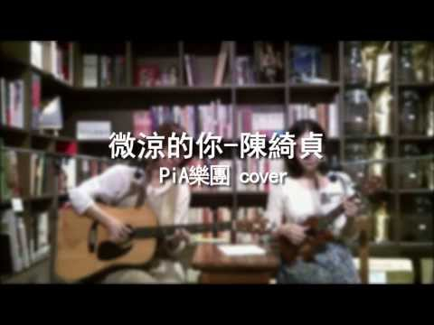 PiA樂團 | 微涼的你(Cover) 原唱:陳綺貞