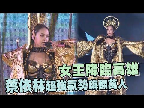 【Ugly Beauty】女王降臨高雄 蔡依林超強氣勢開場嗨翻萬人(惡之必要/甜秘密)