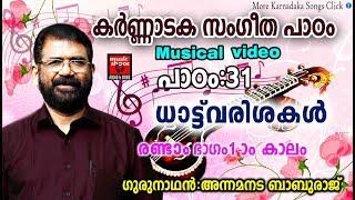 Karnataka Sangeetha Paadam 31 # Karnataka Sangeetham Malayalam 2018 # Classical Music For Studying