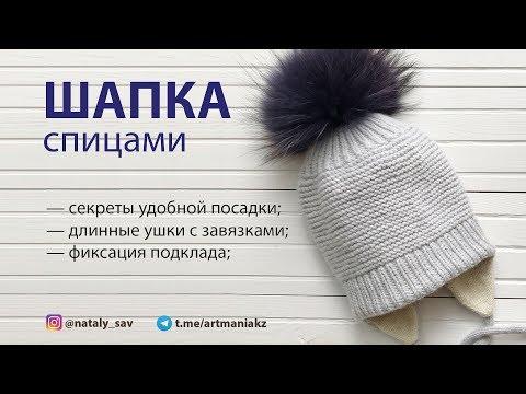 САМАЯ УДОБНАЯ ДЕТСКАЯ ШАПКА // ЭКСПРЕСС МК