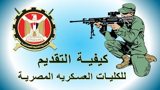 شروط القبول فى الكليات والمعاهد العسكرية واماكن مكاتب التنسيق ...