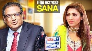 Sana Fakhar Full Biography - Career - Lifestyle - House
