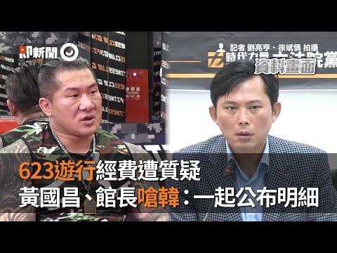 623遊行經費遭質疑 黃國昌、館長嗆韓:一起公布明細