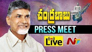 Chandrababu Press Meet- Amaravati..