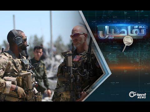 ما وراء سحب أمريكا دعمها من شمال غرب سوريا.. ولماذا تعزز فرنسا قواتها في سوريا؟