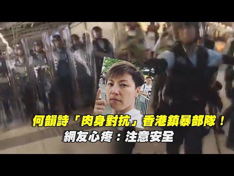 何韻詩「肉身對抗」香港鎮暴部隊! 網友心疼:注意安全