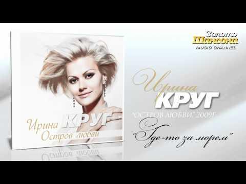 Ирина Круг - Где-то за морем (Audio)