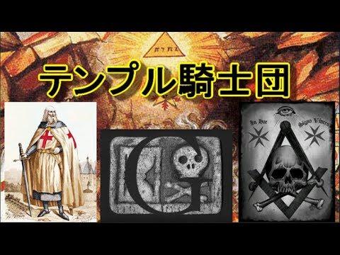 【やりすぎ都市伝説】テンプル騎士団と聖杯伝説