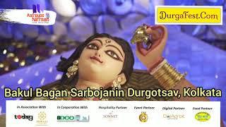 Bakul Bagan Sarbojanin Durgotsav, Kolkata 2020