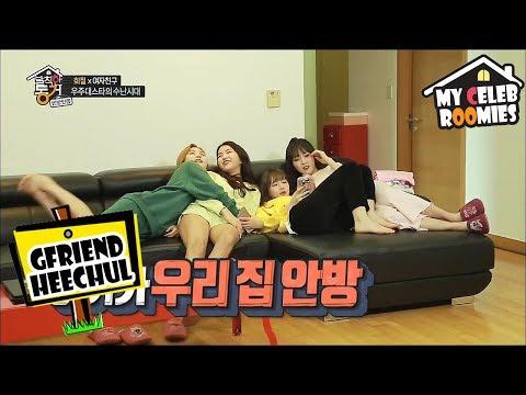 [My Celeb Roomies - GFRIEND] They Already Got Used To Heechul's Home 20170609