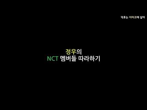[NCT 정우] 정우의 NCT 멤버들 따라하기