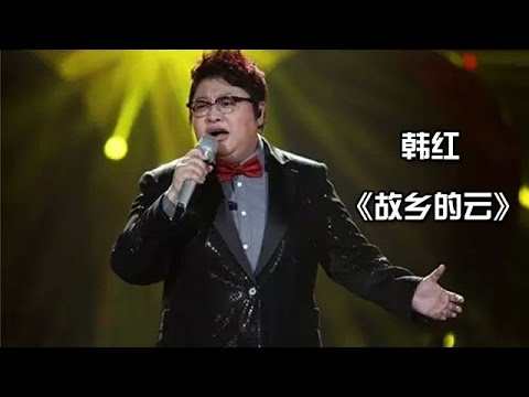 韩红 《故乡的云》-《我是歌手3》第九期单曲纯享 I Am A Singer 3 EP9 Song: Han Hong Performance【湖南卫视官方版】