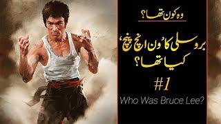 Wo Kon Tha # 12 | Who was Bruce Lee? Part I | Faisal Warraich