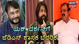 Stay Away From Mandya Politics   JD(S) MLA Narayan Gowda Warns Challenging Star Darshan & Yash