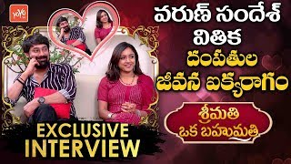 Bigg Boss couple Varun Sandesh, Vithika exclusive intervie..