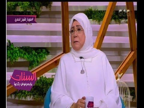 الستات مايعرفوش يكدبوا | تعرف على طقوس الشيخ الحصري ليوم الجمعة مع ياسمين الخيام