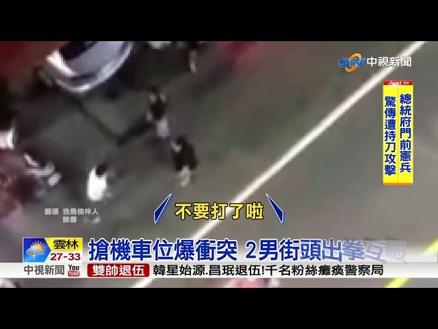 搶機車位爆衝突 2男街頭出拳互毆
