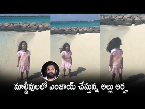 Allu Arjun's daughter Allu Arha enjoys Maldives trip, lovely moments