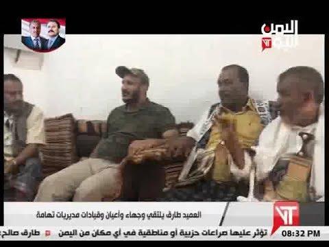 العميد طارق صالح يلتقي وجهاء موزع والوازعية و ذوباب 13/08/2019