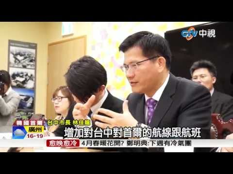 【中視新聞】林佳龍會首爾市長 盼締結姐妹市 20150408