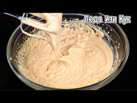 КАРАМЕЛЬНЫЙ КРЕМ Дипломат для тортов и пирожных нежный и вкусный Люда Изи Кук крем Caramel cream