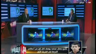 مع شوبير - عمرو جمال يكشف تفاصيل تجديده للنادي الأهلي وإعارته لنادي ...