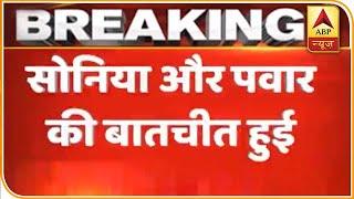 Sonia Gandhi और Sharad Pawar के बीच हुई बातचीत | Maharashtra Politics | ABP News Hindi