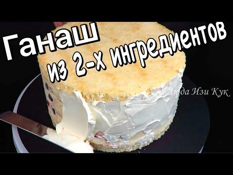 ЛУЧШИЙ КРЕМ для украшения и выравнивания тортов БЕЛОСНЕЖНЫЙ ШОКОЛАДНЫЙ КРЕМ ГАНАШ Люда Изи Кук торты