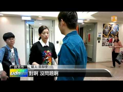 【2013.11.27】拍片結緣 賈靜雯與喬喬情同母女 -udn tv