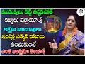 శ్రీ వేంకటేశ్వర వైభవం | Sri Venkateswara Vaibhavam By Chandraja Vadapalli | #2 | Devotional Tree