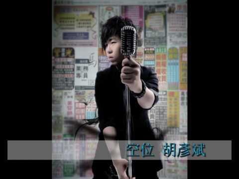 胡彥斌 Anson Hu 2009新專輯第二主打《空位》CD Version