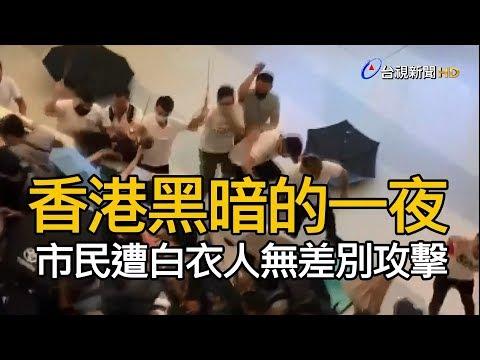 香港黑暗的一夜 市民遭白衣人無差別攻擊
