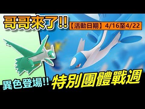 【精靈寶可夢GO】POKEMON GO|哥哥回來了!拉帝歐斯降臨特別團體戰週!