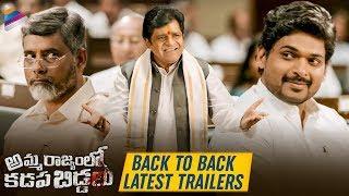 Amma Rajyamlo Kadapa Biddalu B2B Latest Trailers..