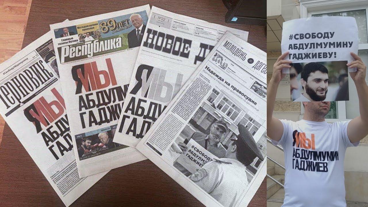 Дагестан: газеты и пикеты в защиту Гаджиева